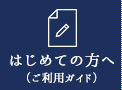 はじめての方へ(ご利用ガイド)