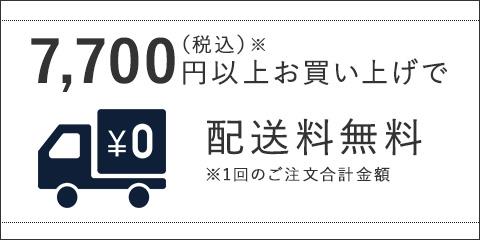 7700円以上お買い上げで送料無料。クール代込み