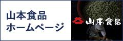 山本食品公式サイト