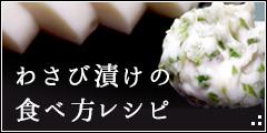 わさび漬の美味しい食べ方レシピ