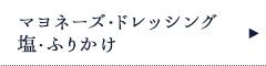 マヨネーズ・ドレッシング・塩・ふりかけ