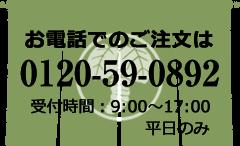 �����äǤΤ���ʸ��0120-59-0892
