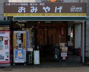 三島発 伊豆コレクション
